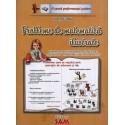 Planse Probleme de matematica ilustrate. Clasele I-IV