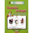 Planse Gramatica in imagini